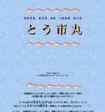 http://touichi.ec-net.jp/