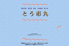 http://touichi.ec-net.jp