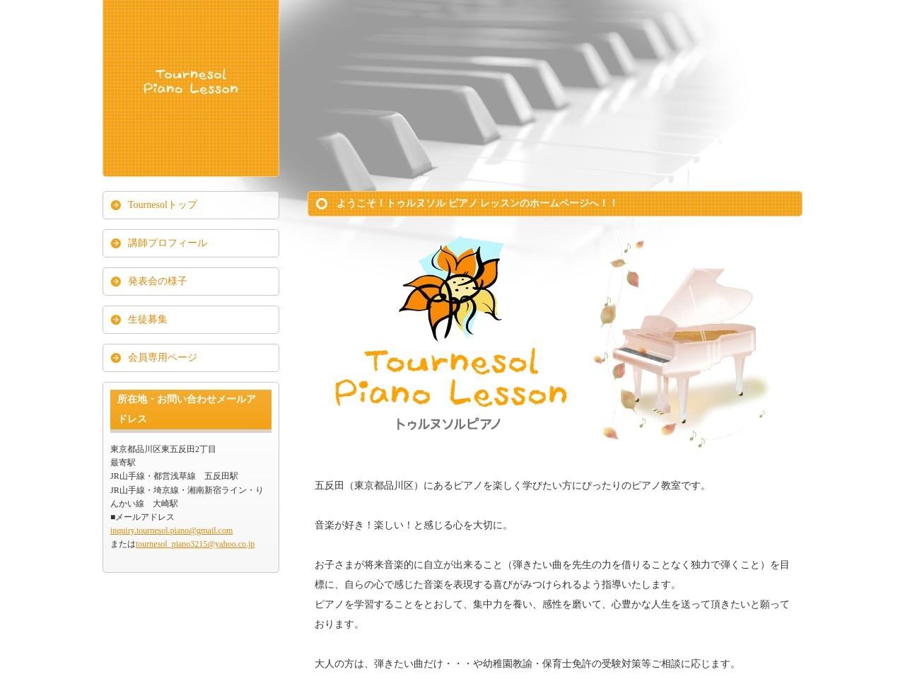 トゥルヌソル ピアノ教室のサムネイル