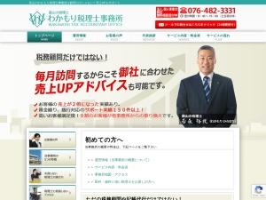 http://toyama-zeirishi.com/