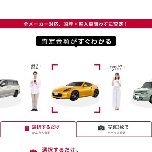 http://tradein.nissan.co.jp/