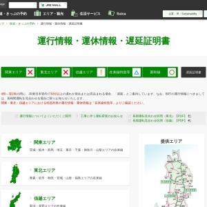 http://traininfo.jreast.co.jp/train_info/service.aspx