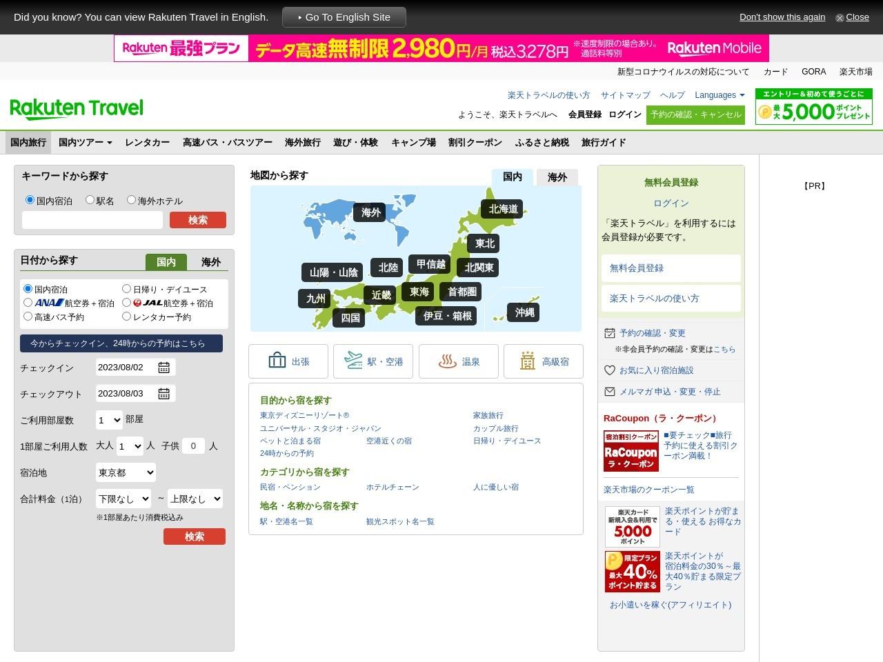 楽天トラベル: 海外航空券・格安航空券 予約