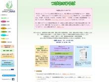 http://tsubasa-npo.org/