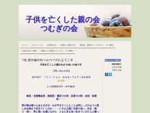 http://tsumuginokai.jimdo.com/