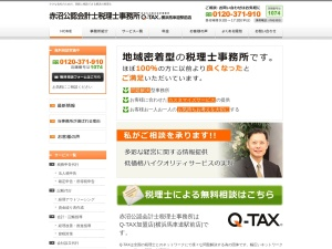 http://tsunashima.q-tax.jp/