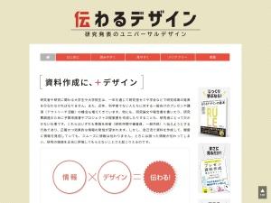 http://tsutawarudesign.web.fc2.com/