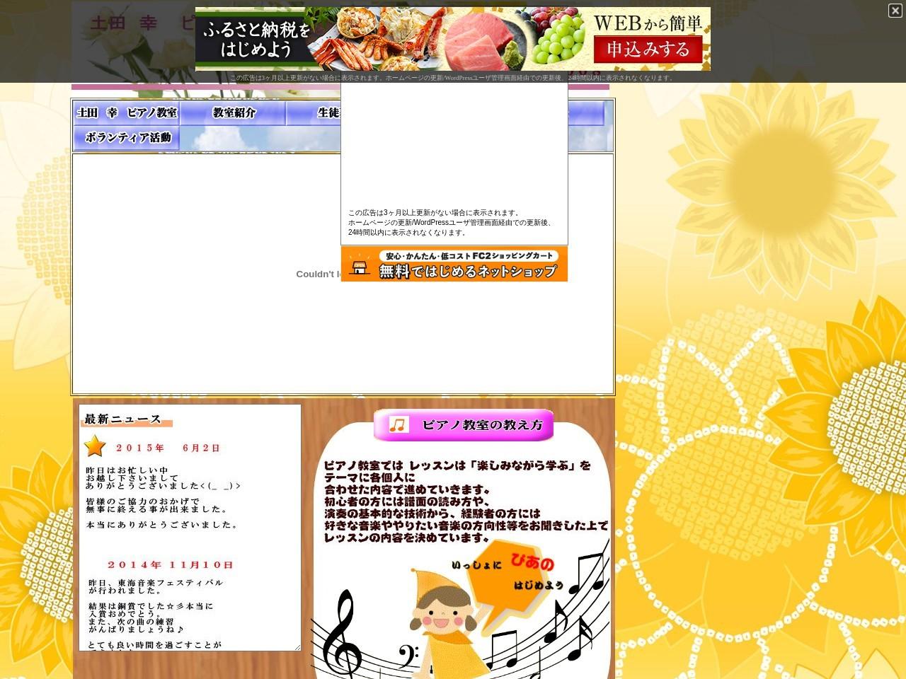土田幸ピアノ教室のサムネイル