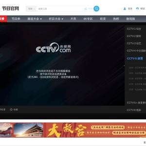 CCTV-5体育频道高清直播_CCTV节目官网_央视网
