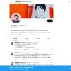 内藤裕紀のツイッター