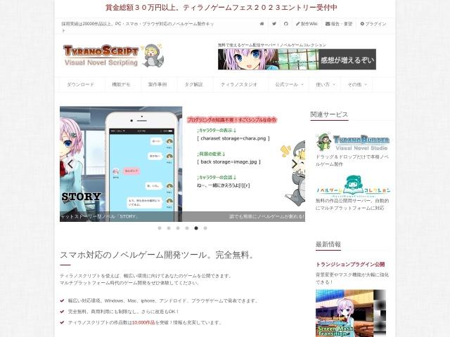 http://tyrano.jp/