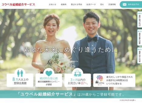 ユウベル結婚紹介サービスの口コミ・評判・感想