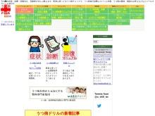 http://u-drill.jp/