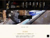 うし匠/和牛商品