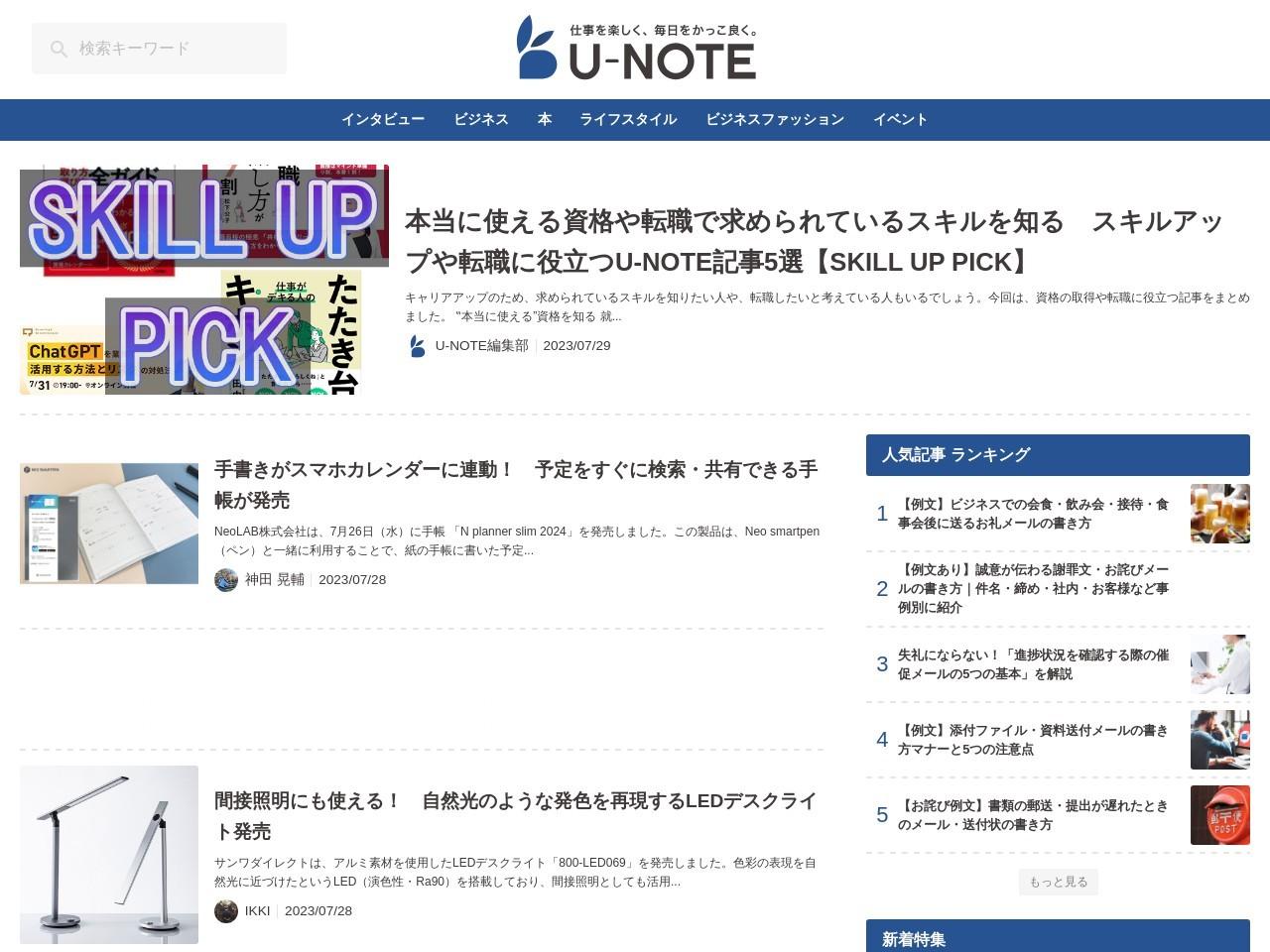 http://u-note.me/note/47502003