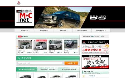 三菱の中古車情報:M・Cネット│MITSUBISHI MOTORS JAPAN