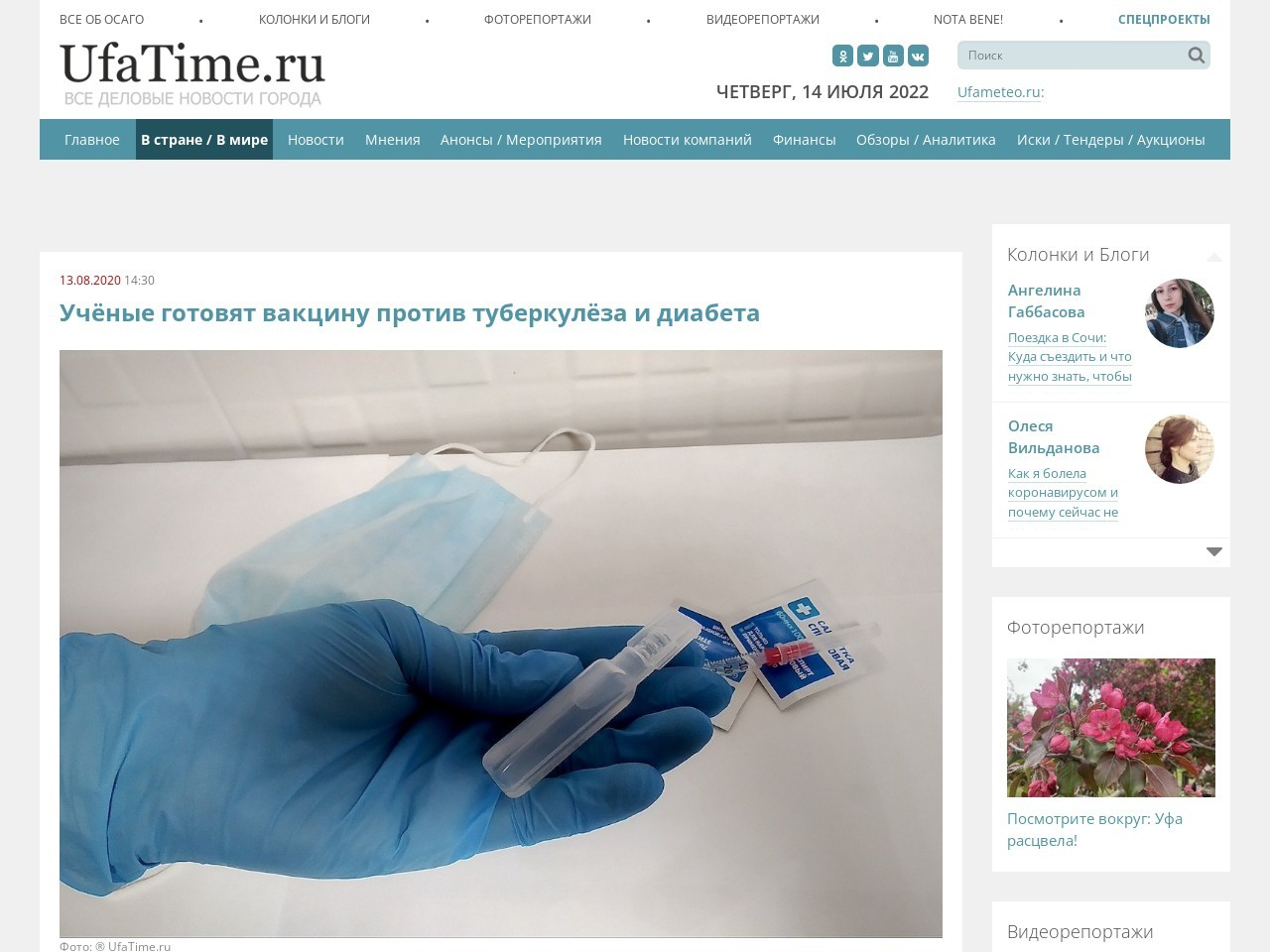 Des scientifiques préparent un vaccin contre la tuberculose et le diabète