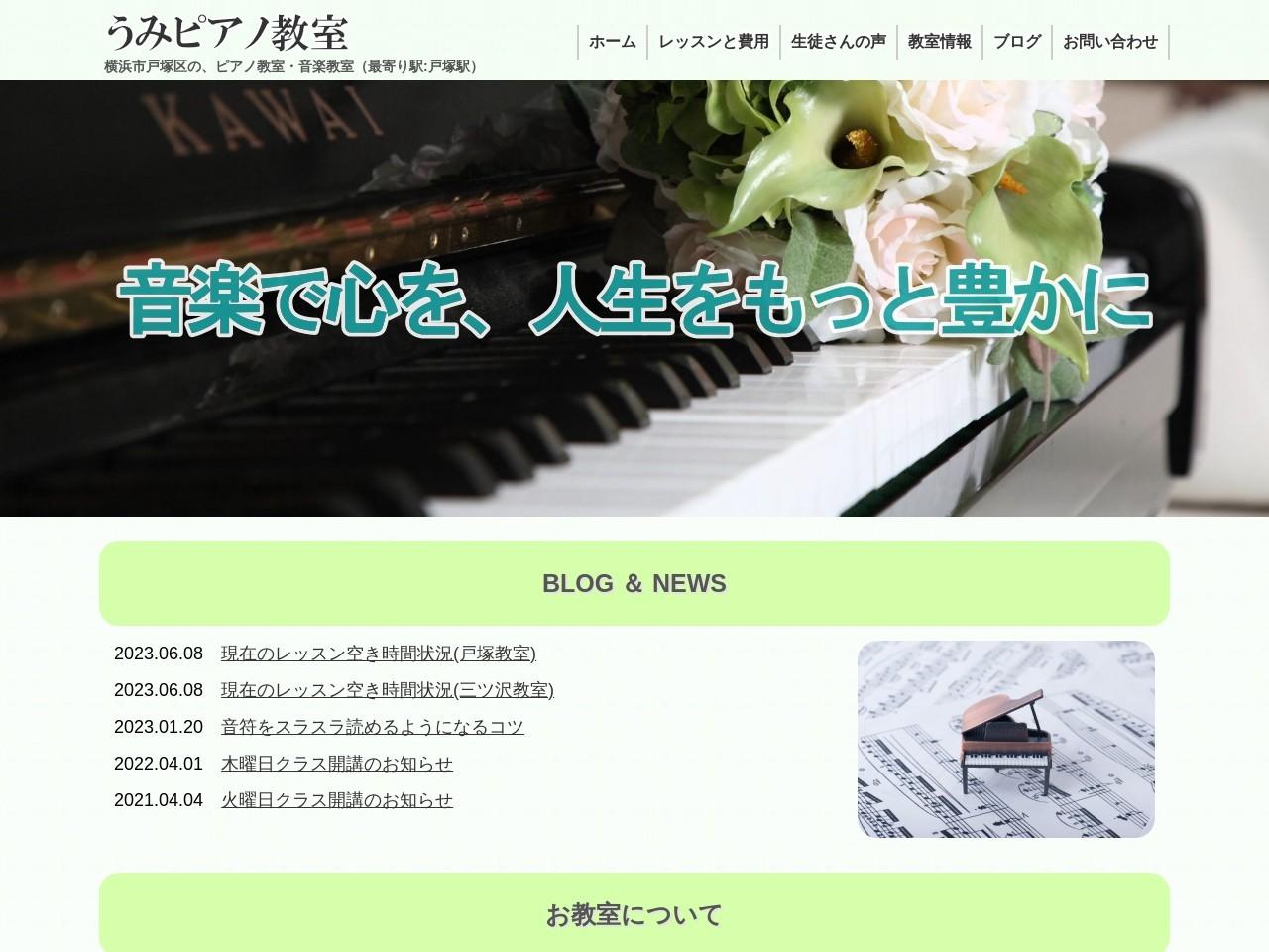 うみピアノ教室のサムネイル
