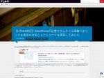 【HTML5対応】WordPressの記事でサムネイル画像つきリンクを表示させる...