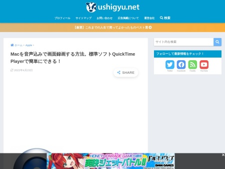 http://ushigyu.net/2012/12/14/quicktime_player_display_recording/