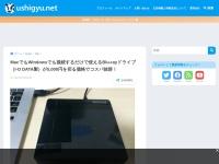 http://ushigyu.net/2014/06/04/mac-blu-ray-drive/