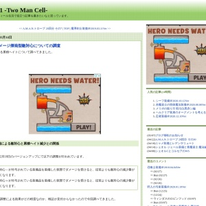 陲ォ繝?繝。繝シ繧ク謠ョ逋コ蝙区雰蟇セ蠢?↓縺、縺?※縺ョ隱ソ譟サ: FF11 -Two Man Cell-