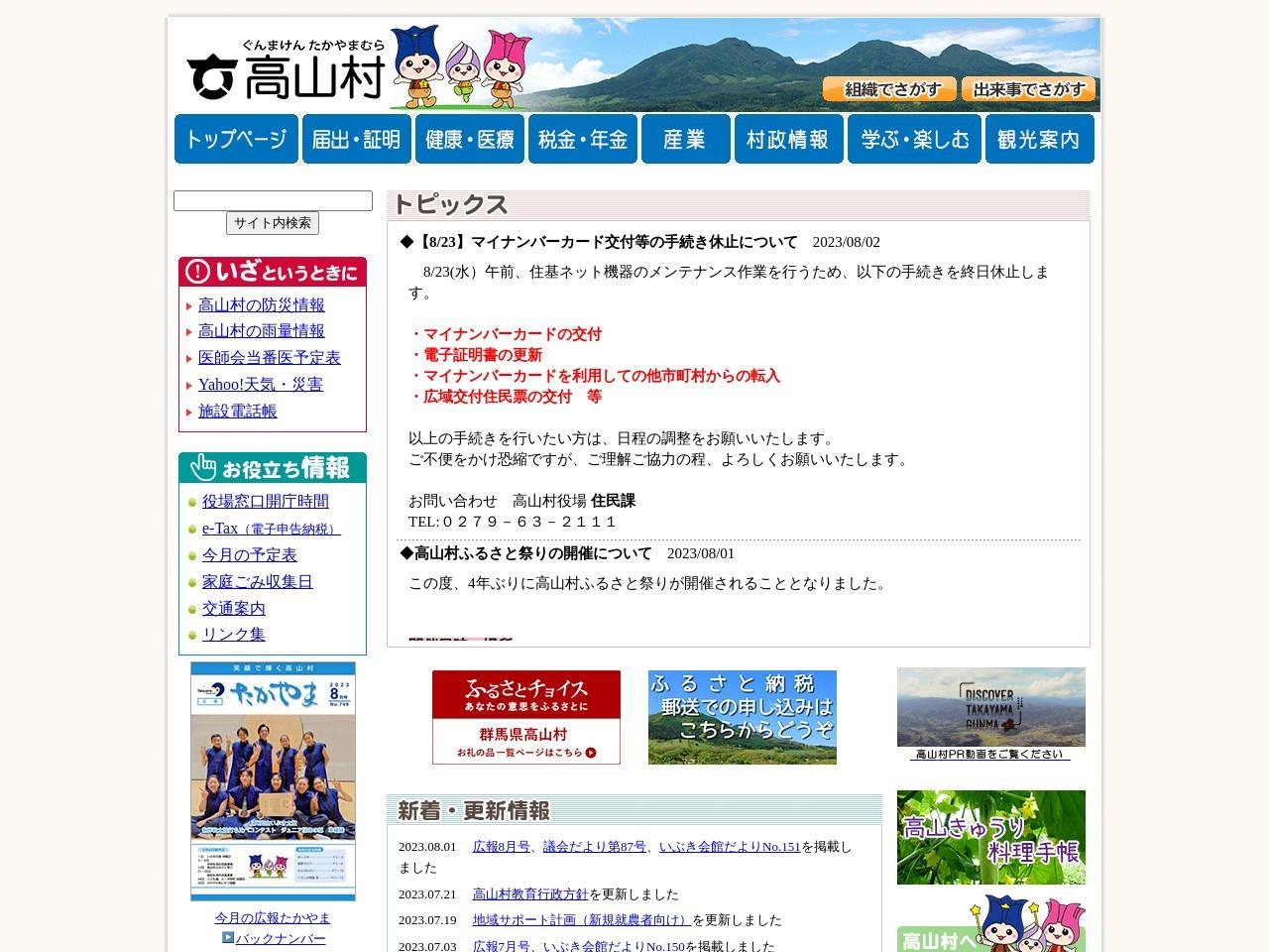 高山村ホームページ