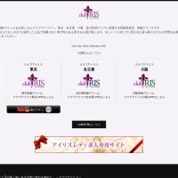 http://vipclub-iris.com/