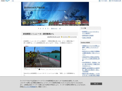 新VRM3★井戸端会議