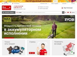Магазин Vseinstrumenti.ru