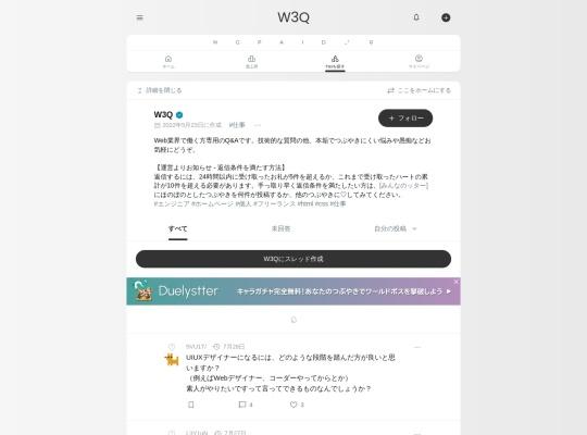 W3Q - Web制作の困った!を解決するQ&Aとキュレーションサービス