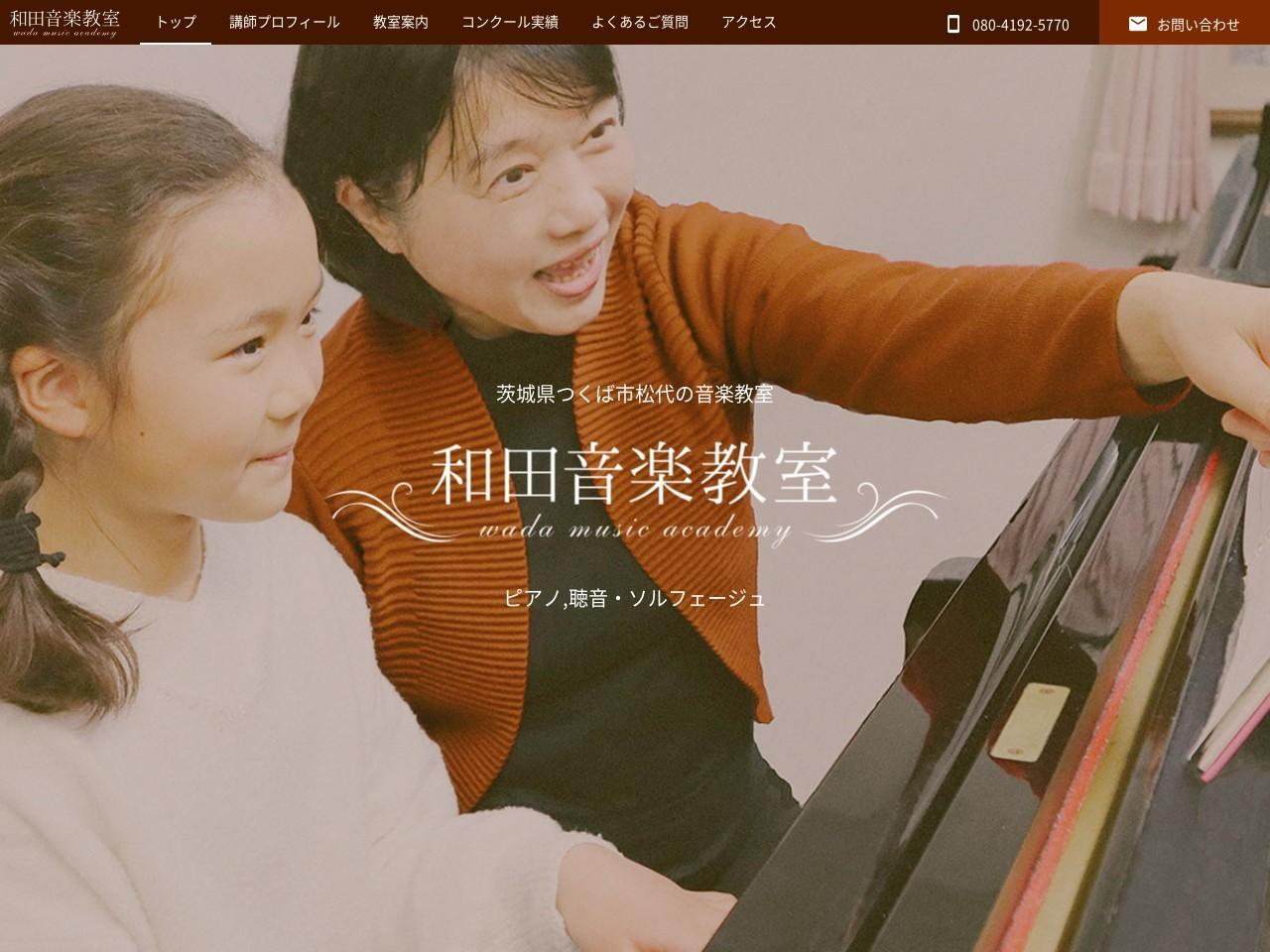 和田音楽教室のサムネイル