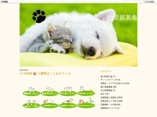 http://wannyanko.blog114.fc2.com/