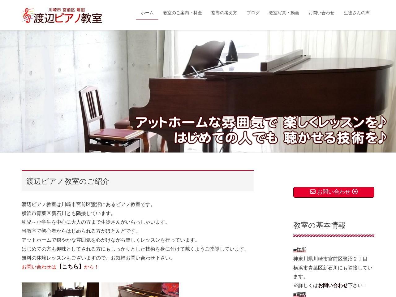 渡辺ピアノ教室のサムネイル