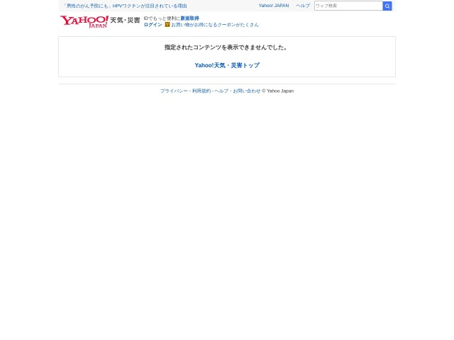 http://weather.yahoo.co.jp/weather/promo/blogparts/