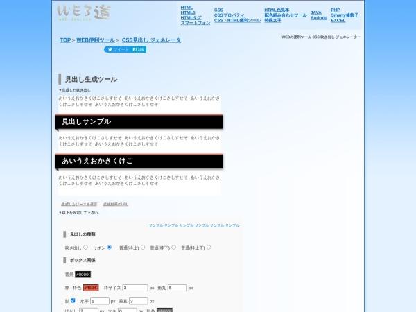 http://web-dou.com/tool/css_gen_h.php