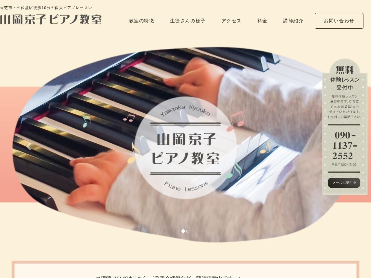 山岡京子ピアノ教室のサムネイル