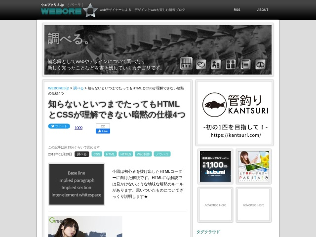 http://webcre8.jp/investigate/html-implied-specifications.html