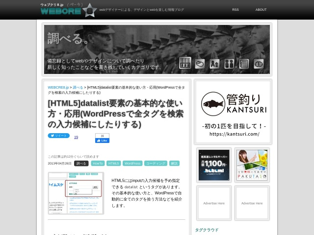 http://webcre8.jp/investigate/html5-tag-datalist.html