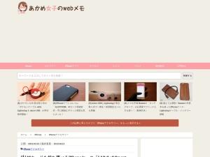 [Å] ICカードを持ち運べるiPhoneケース「LAB.C +S Smart Wallet Case」の分離機能に一目惚れ! | あかめ女子のwebメモ
