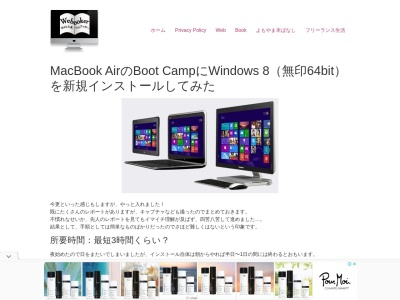 http://webooker.info/2012/10/macbook-air-windows-8/