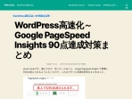 http://webshufu.com/google-pagespeed-insights-score-90-or-more/