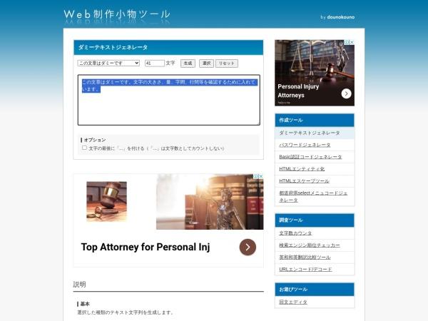 http://webtools.dounokouno.com/dummytext/
