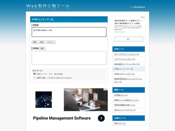 http://webtools.dounokouno.com/entity/index.html