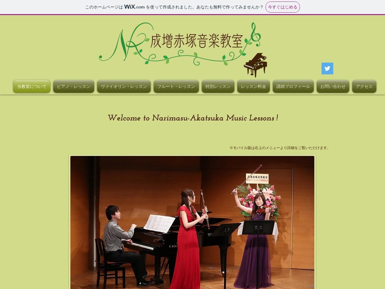 成増ピアノ・フルート音楽教室のサムネイル