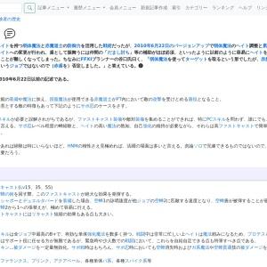 赤盾/FF11用語辞典