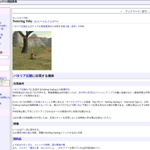 Tottering Toby/FF11用語辞典