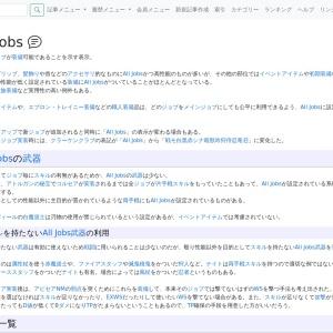 All Jobs/FF11用語辞典