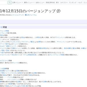 2011年12月15日のバージョンアップ/FF11用語辞典