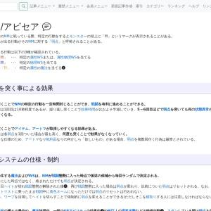 弱点/アビセア/FF11用語辞典